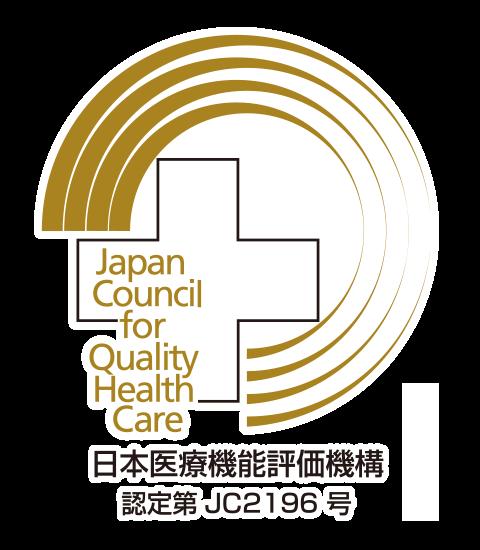 日本医療機能評価機構 認定第JC2196号