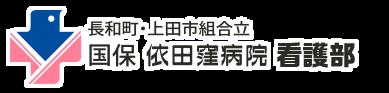 看護部 | 長和町・上田市組合立 国保 依田窪病院