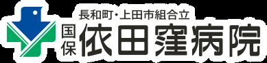 長和町・上田市組合立 国保 依田窪病院 | 国保依田窪病院は、地域に密着した心あたたかな医療を実践します。地域における基幹病院として高度医療を提供します。