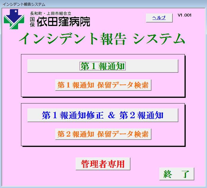 インシデント報告システム