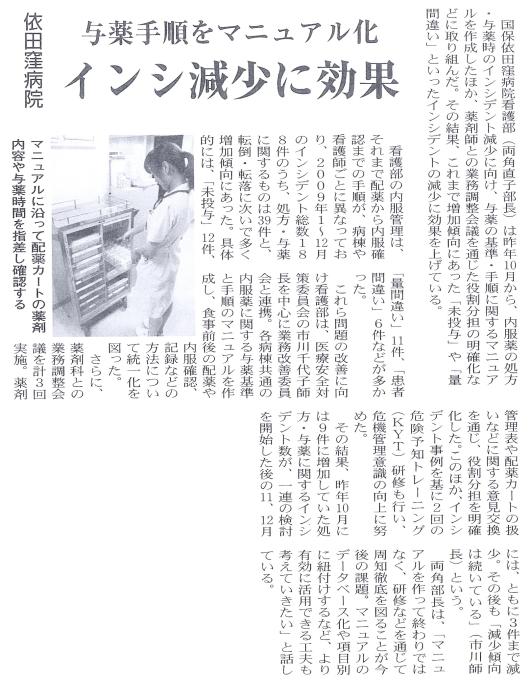 医療タイムス掲載記事