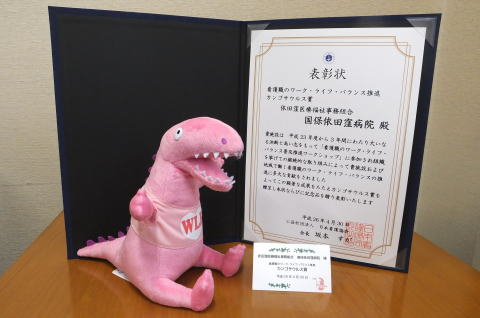 カンゴサウルス賞2