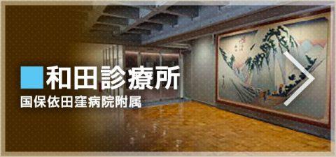 クリックして「和田診療所のご案内」へ移動します