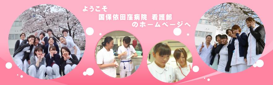 看護部サイト