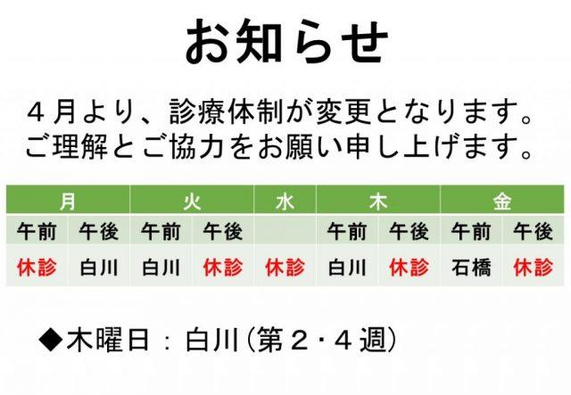 クリックしてページ和田診療所からのお知らせへ移動します