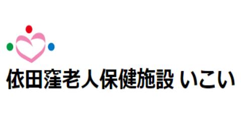 クリックして「依田窪老人保健施設 いこい」へ移動します